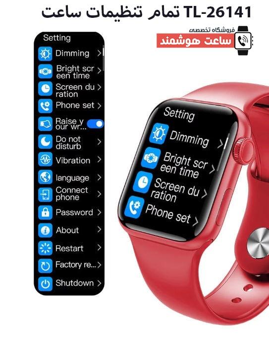 تنظیمات ساعت هوشمند تاچ لاین 26141