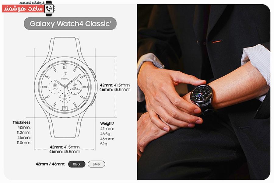 ابعاد ساعت سامسونگ Galaxy Watch4 Classic